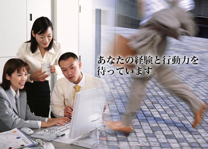 成和商事株式会社の求人