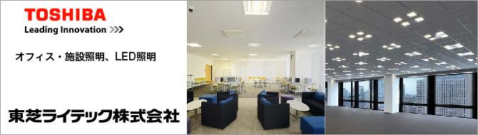 東芝、toshibaのLED照明、オフィス照明